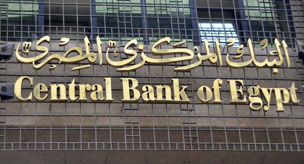 البنك المركزى: لا صحة لإصدار عملات ورقية فئة 500 أو 1000 جنيه