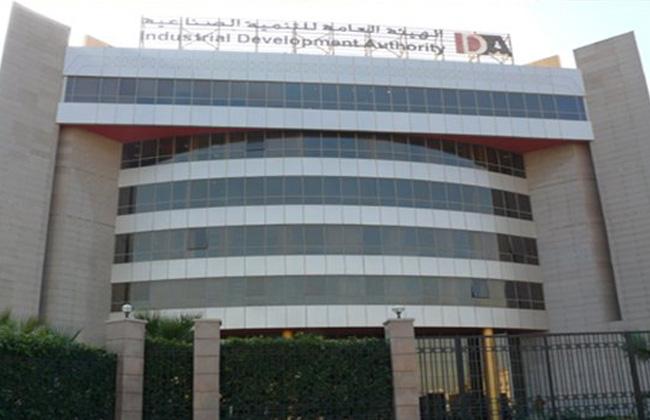 الهيئة العامة للتنمية الصناعية تعلن …. اقرا التفاصيل