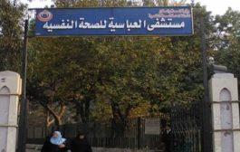 """""""جبهة الدفاع"""" عن مستشفى العباسية تطالب بتدخل السيسي الفورى لوقف اجراءات نقلها"""