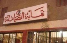 القضاء الادارى يرفض الحكم بفرض الحراسة على نقابة الصيادلة والانتخابات 16 ابريل المقبل