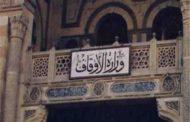 الأوقاف تطالب بعدم التشدد على المصلين في صلاة التراويح