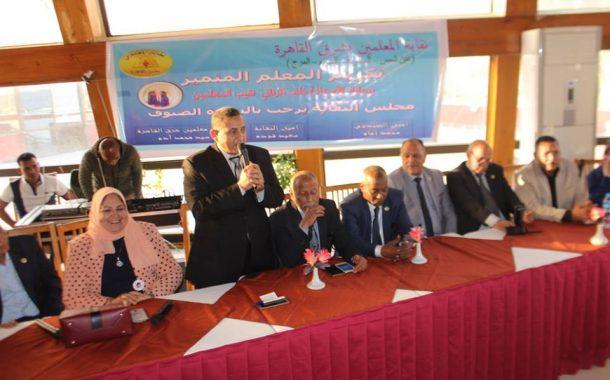 معلمو شرق القاهرة تكرم 200 معلم متميز وتنظم لهم يوم ترفيهي بشاطئ الفيروز بالإسماعيلية