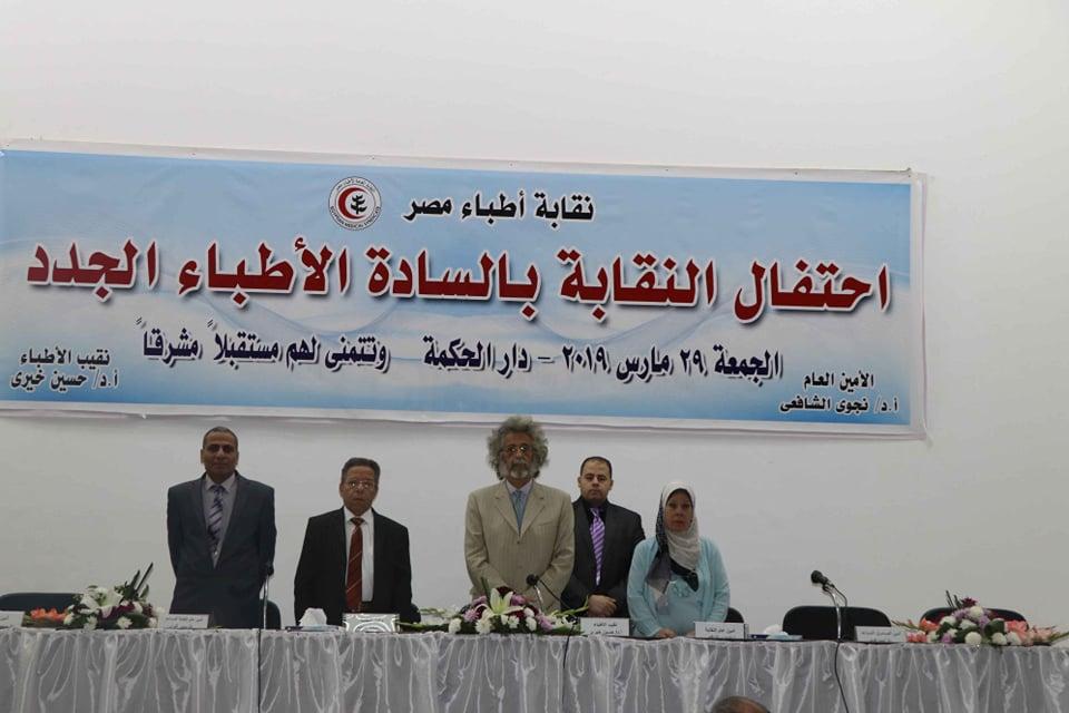 بالصور: تكريم اوائل خريجى الطب بمحافظات الجمهورية في الإحتفال بالأطباء الجدد