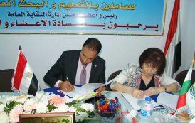 نقابتى التعليم بمصر وبلغاريا يوقعان اتفاقية تعاون مشترك