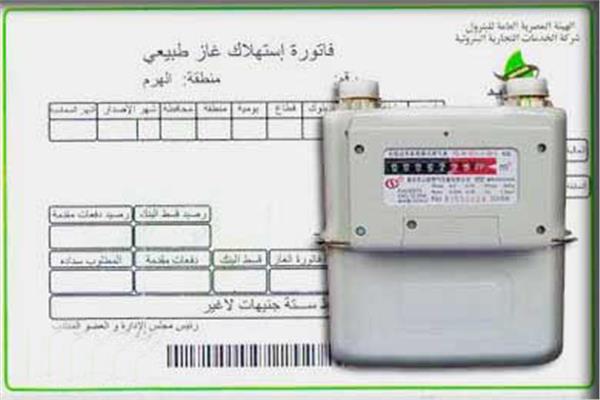 3 طرق لسداد فاتورة الغاز دون الحاجة للمحصل.. اعرف التفاصيل
