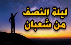 3 أفعال في ليلة النصف من شعبان تحرمك من مغفرة الله