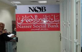 عايز قرض بضمان المرتب أو المعاش من بنك ناصر الاجتماعي..اعرف الإجراءات