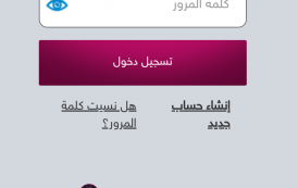 إطلاق  العرب فيس للتواصل الاجتماعي بمواصفات عالمية
