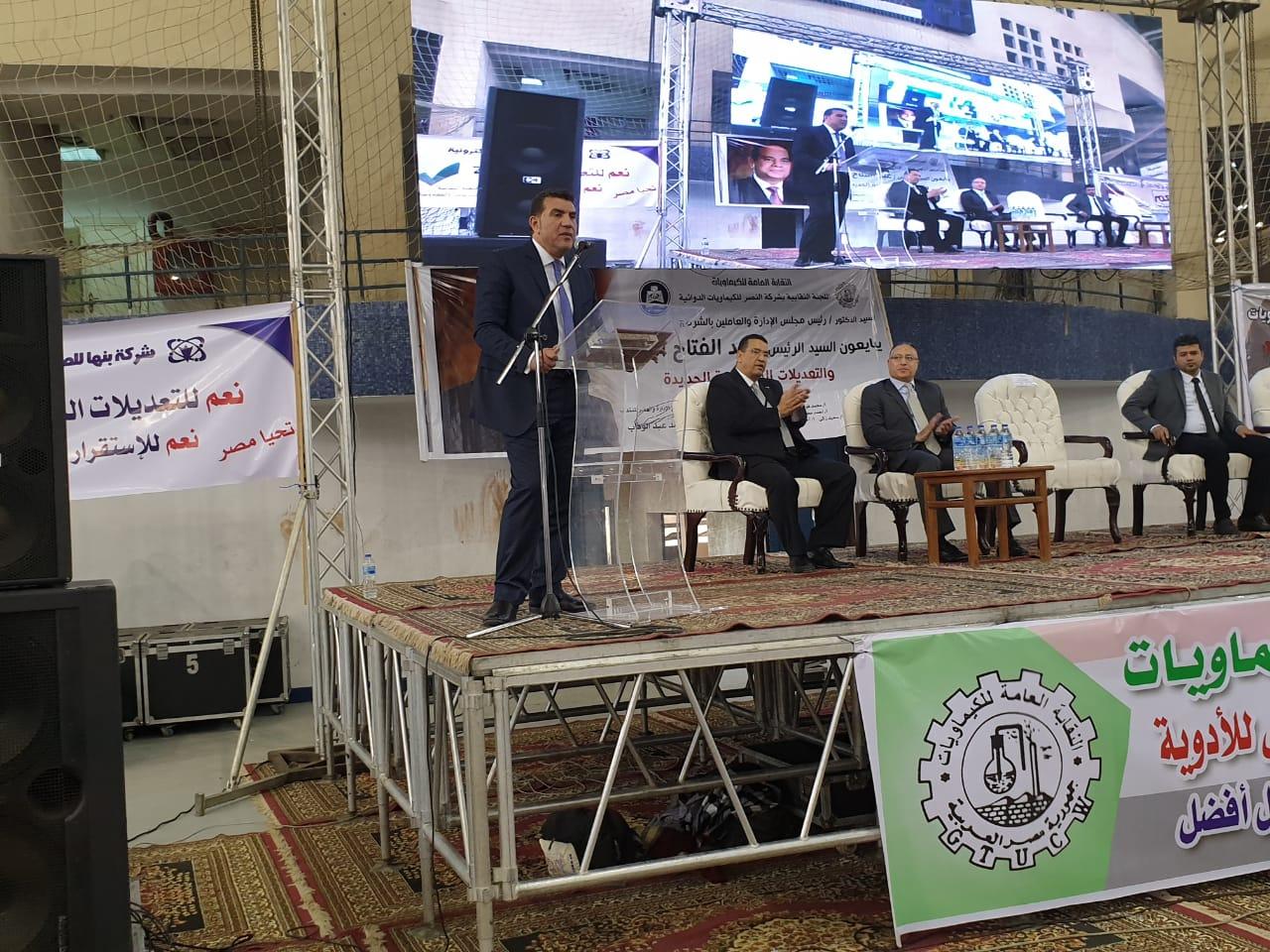 مؤتمر حاشد لتأييد التعديلات الدستورية لنقابة الكيماويات وشباب العمال