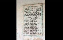 فيديو: نادى المعلمين بمدينة الصف .. سيطر عليه الإخوان وأهملته النقابة