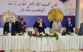 السيسي في حفل افطار القوات المسلحة: انتصار العاشر من رمضان من أروع ملاحم البطولة