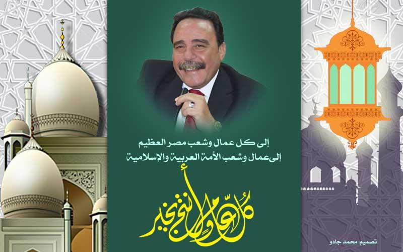 المراغى يوجه التهنئة لعمال وشعب مصر بمناسبة عيد الفطر المبارك