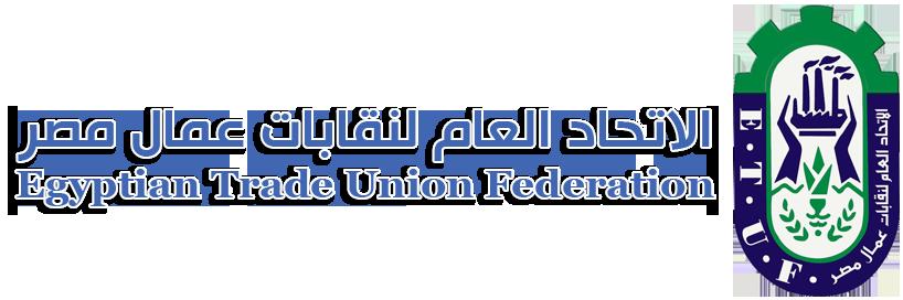 اتحاد العمال