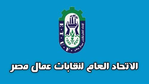 اتحاد العمال يستنكر التدخلات التركية فى ليبيا ويرفض إرغام العمال المصريين على مساندة السراج