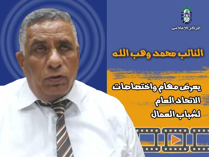 وهب الله يعرض مهام واختصاصات الاتحاد العام لشباب العمال