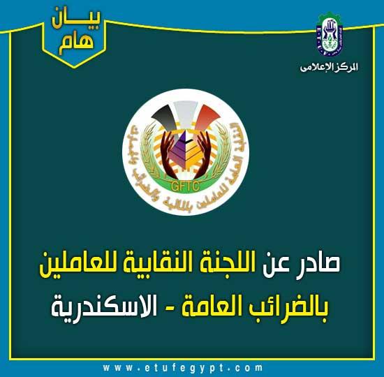 بيان اللجنة النقابية للعاملين بالضرائب العامة – محافظة الاسكندرية