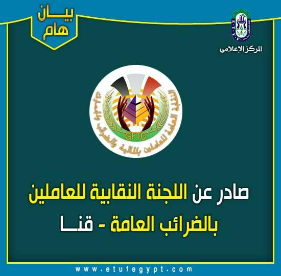 بيان اللجنة النقابية للعاملين بالضرائب العامة – محافظة قنا