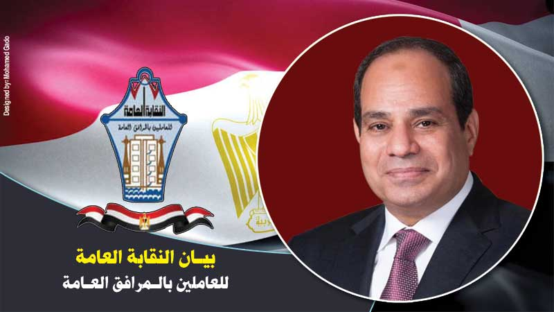 بيان النقابة العامة للمرافق العامة برفض أكاذيب الجماعات الارهابية