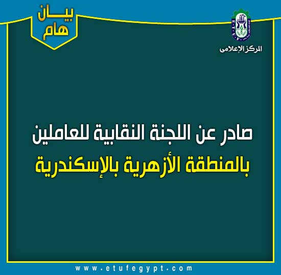 لجنة المنطقة الازهرية بالإسكندرية تستنكر المحاولات المشبوهة المدعومة من منظمات مشبوهة