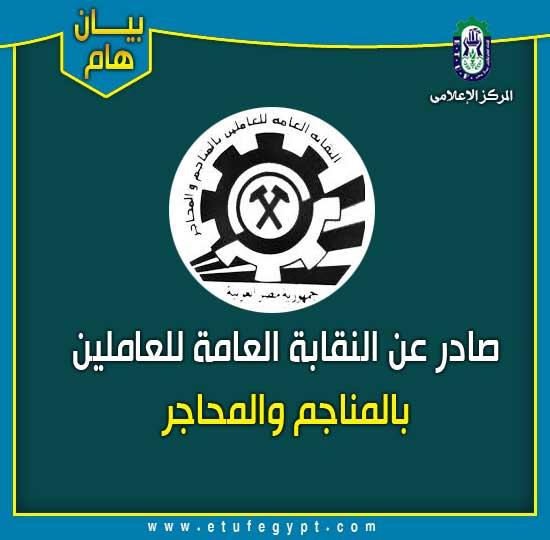 العاملون بالمناجم يجددون العهد للرئيس السيسى من اجل مستقبل افضل لمصر
