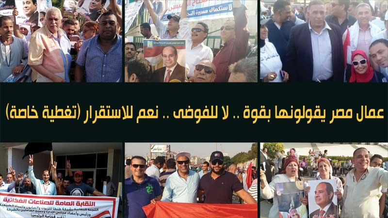"""عمال مصر يقولونها بقوة …. لا """"للفوضى"""" ونعم """"للاستقرار"""" …. تغطية خاصة"""