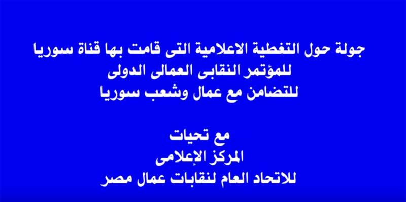 موجز الاخبار حول الملتقى العمالى الدولى للتضامن مع عمال وشعب سوريا