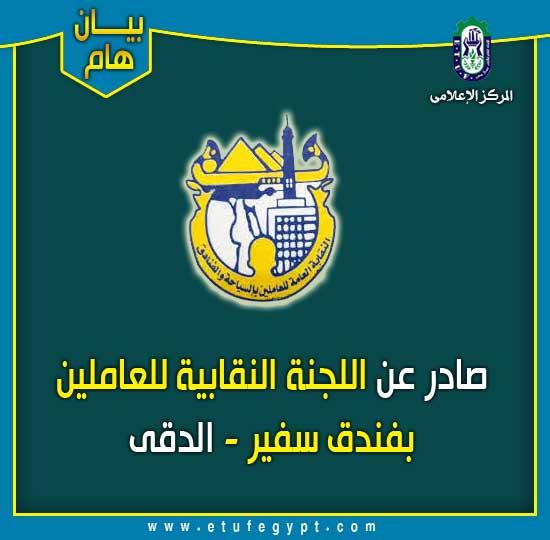 بيان اللجنة النقابية للعاملين بفندق سفير الدقى