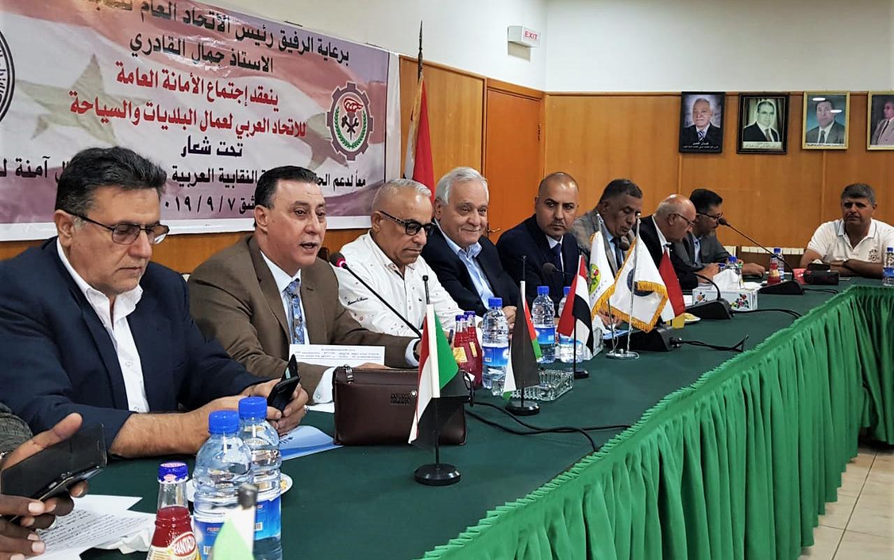العاصمة دمشق تحتضن اجتماع الامانة العامة لعمال البلديات والسياحة
