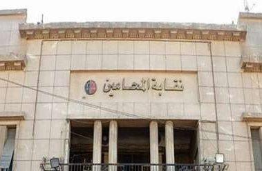 مبنى نقابة المحامين