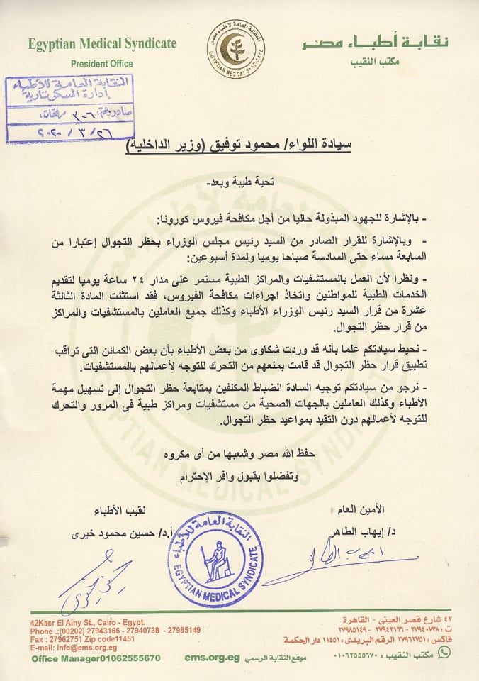 خطاب نقابة الاطباء لوزير الداخلية بشان حظر التجوال