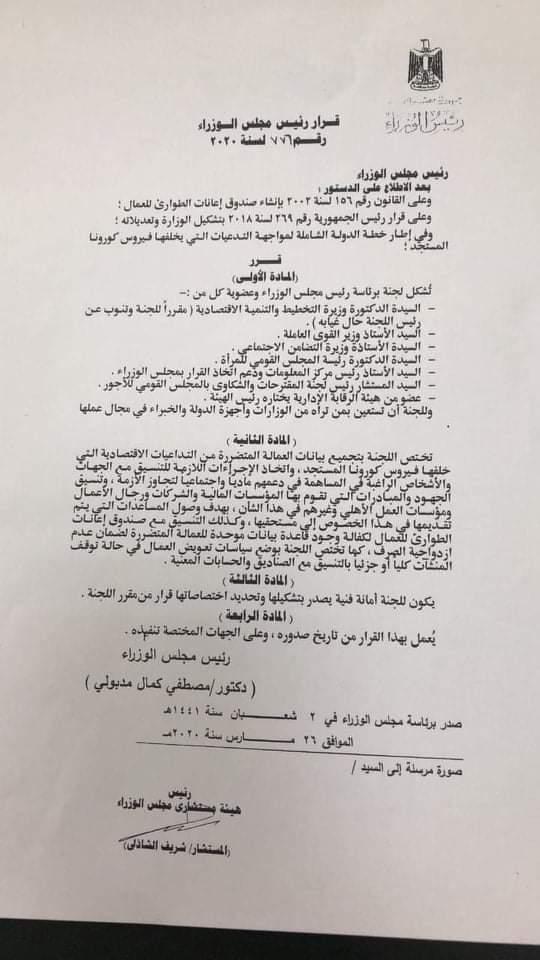 قرار مجلس الوزراء بتشكيل لجنة العمالة غير المنتظمة
