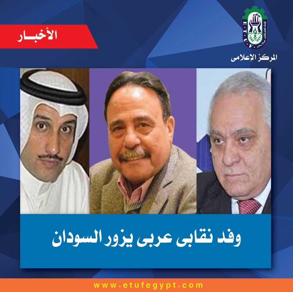 وفد نقابى عربى يزور السودان