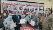 اللجنة النقابية للعاملين بشركة شمال القاهرة لتوزيع الكهرباء