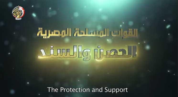 """فيديو: القوات المسلحة المصرية """"الحصن والسند"""""""
