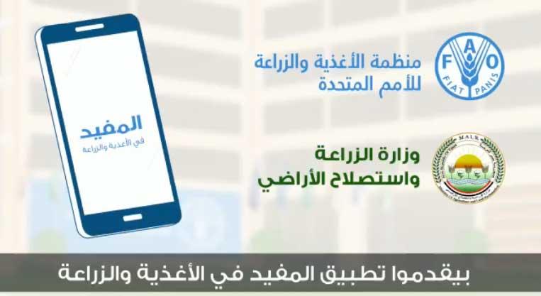 """بالتعاون مع """"الفاو"""" الزراعة تدشن تطبيقا الكترونيا لتفعيل منظومة الإرشاد الرقمى فى مصر"""