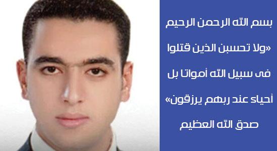 العاملين بالاتحاد العام لنقابات عمال مصر ينعون شهيد الواجب الوطنى