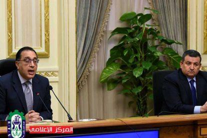 رئاسة مجلس الوزراء