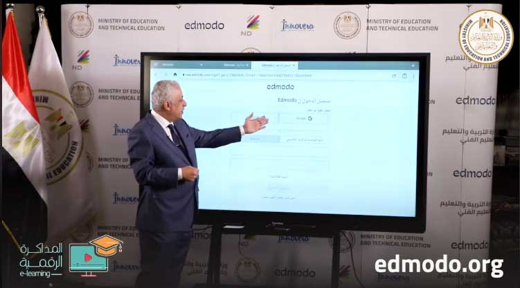دكتور طارق شوقى يعرض طريقة التعامل مع منصة إدمودو «Edmodo» التعليمية