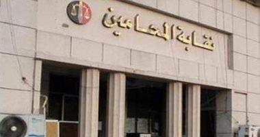 نقيب المحامين يدعو أعضاء المجلس لحضور لقاء مع وفد البنك الأهلي بعد غد